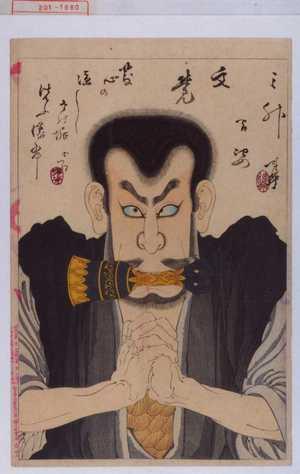 右田年英: 「三升百姿」「文覚」 - 演劇博物館デジタル