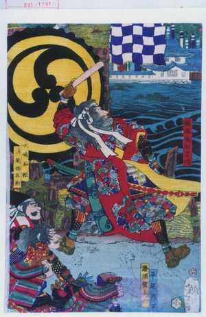 Tsukioka Yoshitoshi: 「織尾茂助吉晴」「平尾☆平」「勝須賀与六」「吹嶋石松」「浅尾弥兵衛」 - Waseda University Theatre Museum