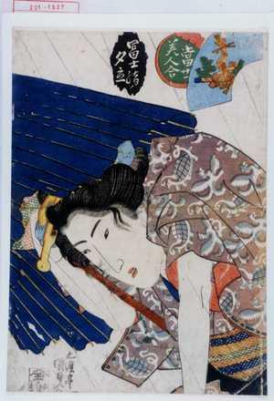 Utagawa Kunisada: 「当世美人合」「冨士詣ノ夕立」 - Waseda University Theatre Museum