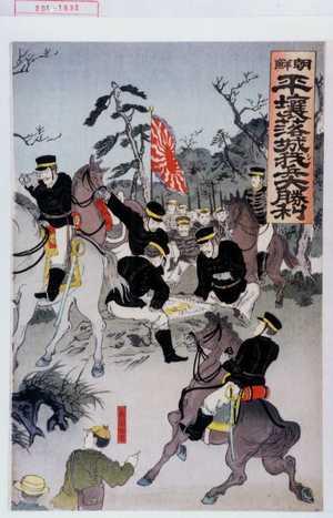 小国政: 「朝鮮平壌落城シ我兵大勝利」 - Waseda University Theatre Museum
