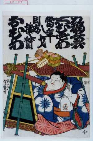歌川芳艶: 「[]福長者大むすめ当年八才目方拾八貫おむめ」 - 演劇博物館デジタル