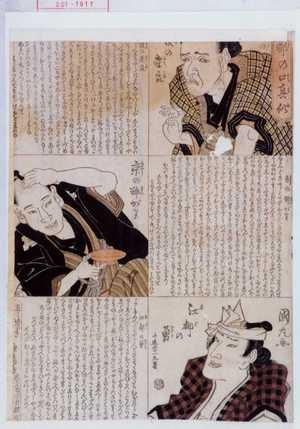 国丸: 「都の口真似」 - Waseda University Theatre Museum