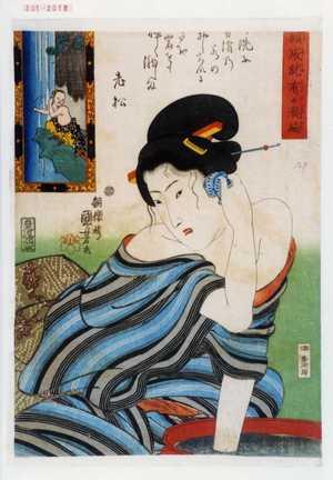 歌川国芳: 「願成就有ヶ瀧縞」 - 演劇博物館デジタル