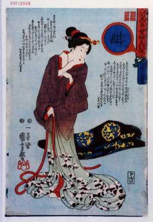 Utagawa Kuniyoshi: 「[人]間万事愛婦美八卦意」「紺」 - Waseda University Theatre Museum