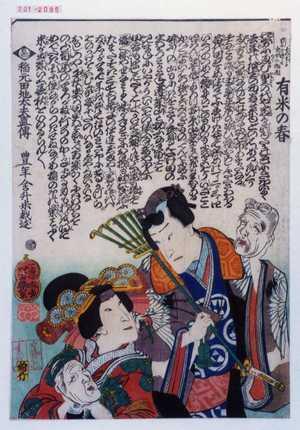 落合芳幾: 「有米の春」 - 演劇博物館デジタル