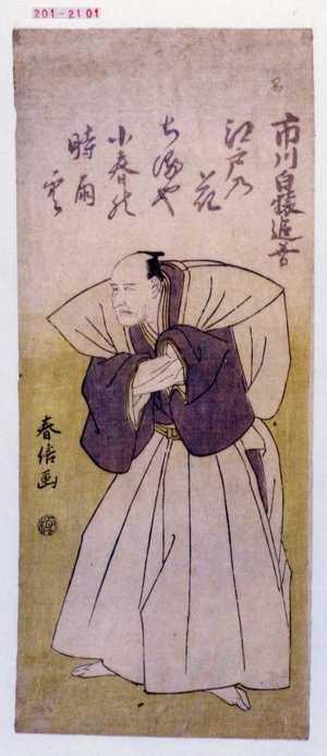 Suzuki Harunobu: 「市川白猿追善」 - Waseda University Theatre Museum