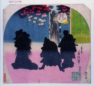 Utagawa Fusatane: 「月の姿見 関の戸」 - Waseda University Theatre Museum