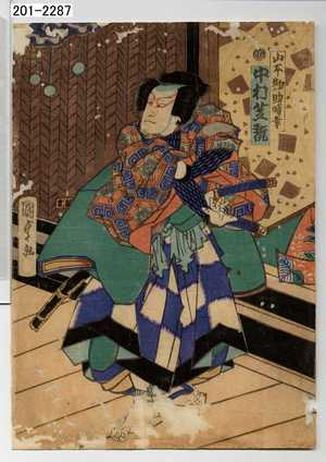 Utagawa Kunisada II: 「山本勘助晴幸 中村芝翫」 - Waseda University Theatre Museum