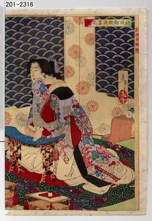 月岡芳年: 「越田御殿酒晏之図」 - 演劇博物館デジタル