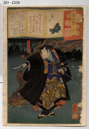 Ochiai Yoshiiku: 「今様擬源氏 廿七」「宇治常悦」 - Waseda University Theatre Museum