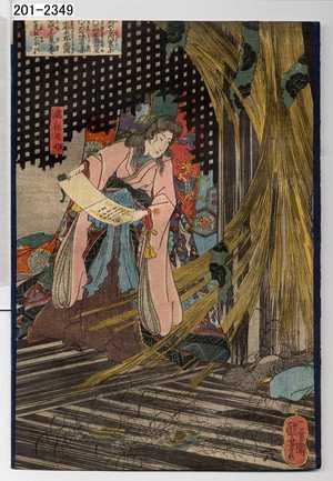 歌川国芳: 「瀧夜叉姫」 - 演劇博物館デジタル