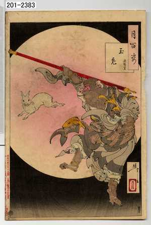 Tsukioka Yoshitoshi: 「月百姿」 - Waseda University Theatre Museum