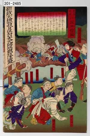 年信: 「鹿児嶋記聞川尻本営図」 - Waseda University Theatre Museum
