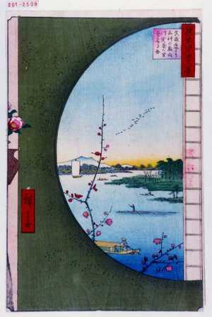 Utagawa Hiroshige: 「撰出江戸四十八景」「☆崎辺より水神の森内川関屋の里を見る☆」 - Waseda University Theatre Museum