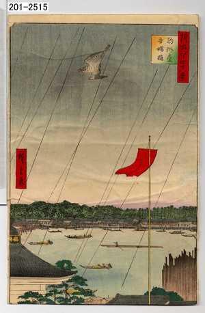 Utagawa Hiroshige: 「撰出江戸四十八景」「駒形堂吾嬬橋」 - Waseda University Theatre Museum