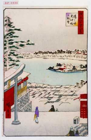 Utagawa Hiroshige: 「撰出江戸四十八景」「渡し場天神坂上眺望」 - Waseda University Theatre Museum