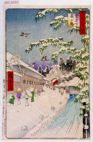 Utagawa Hiroshige: 「撰出江戸四十八景」「愛宕下藪小路」 - Waseda University Theatre Museum