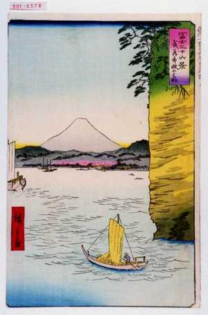 Utagawa Hiroshige: 「冨士三十六景 武蔵本牧のはな」 - Waseda University Theatre Museum