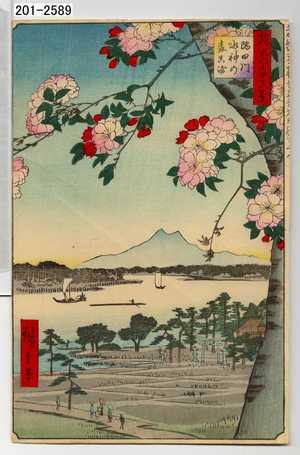 Utagawa Hiroshige: 「撰出江戸四十八景」「隅田川水神の森真崎」 - Waseda University Theatre Museum