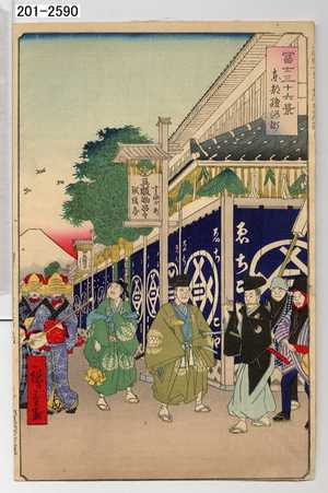 Utagawa Hiroshige: 「冨士三十六景 東都駿河町」 - Waseda University Theatre Museum