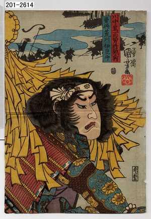 Utagawa Kuniyoshi: 「川中嶋百勇将戦之内」「勇将荒川伊豆守」 - Waseda University Theatre Museum