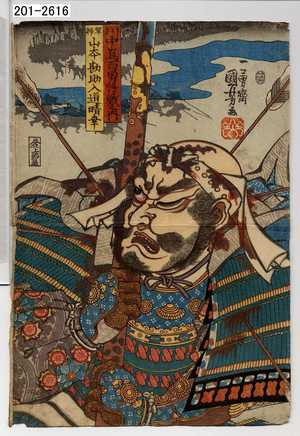 Utagawa Kuniyoshi: 「川中嶋百勇将戦之内」 - Waseda University Theatre Museum