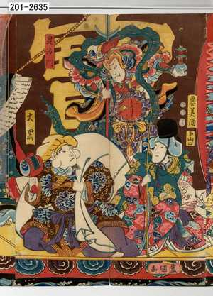 歌川国貞: 「恵美酒」「毘沙門」「大黒」 - 演劇博物館デジタル