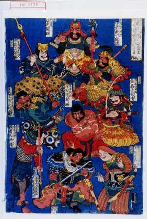 Utagawa Kuniyoshi: 「水滸伝豪傑百八人 地☆星七十二頁 八枚内」 - Waseda University Theatre Museum