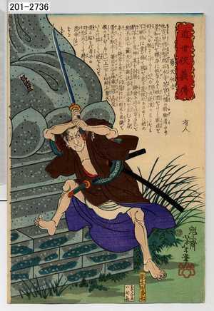 月岡芳年: 「近世侠義伝」「勇天仇吉」 - 演劇博物館デジタル