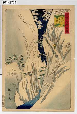 歌川広重: 「諸国名所百景」「信州木曽の雪」 - 演劇博物館デジタル