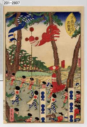 Utagawa Sadahide: 「末広五十三次 四十 池鯉鮒」 - Waseda University Theatre Museum