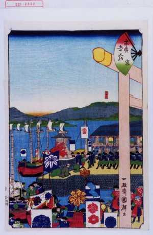 Utagawa Kuniteru: 「末広五十三次 宮」 - Waseda University Theatre Museum
