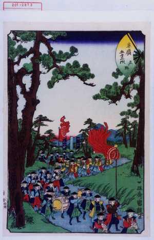 Utagawa Kuniteru: 「末広五十三次 庄野」 - Waseda University Theatre Museum