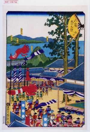 歌川貞秀: 「末広五十三次 水口」 - 演劇博物館デジタル