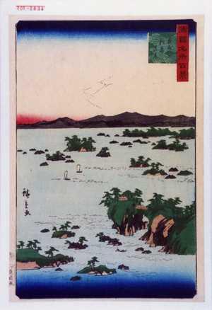Utagawa Hiroshige: 「諸国名所百景」「奥州松島真景」 - Waseda University Theatre Museum
