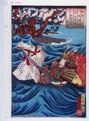 Utagawa Kuniyoshi: 「和漢準源氏 末摘む花 無官太夫敦盛」 - Waseda University Theatre Museum