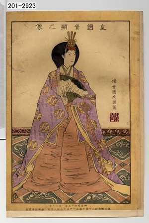 国政: 「皇国貴顕之像」 - Waseda University Theatre Museum