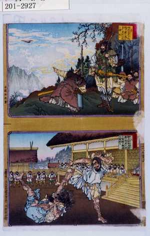 Adachi Ginko: 「大日本史略図会」「壱」「大日本史略図会」「二」 - Waseda University Theatre Museum