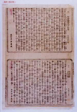 なし: 「十一 美濃国養老の故事」「十二 和気清麿 弓削道鏡」 - Waseda University Theatre Museum