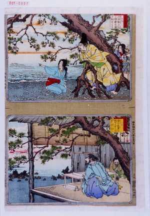 Adachi Ginko: 「大日本史略図会」「十九」「大日本史略図会」「二十」 - Waseda University Theatre Museum