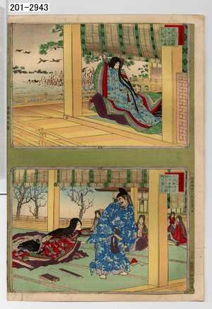 Adachi Ginko: 「大日本史略図会」「三十一」「大日本史略図会」「三十二」 - Waseda University Theatre Museum