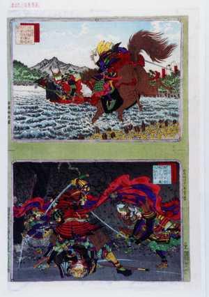 安達吟光: 「大日本史略図会」「七十九」「大日本史略図会」「八十」 - 演劇博物館デジタル