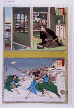 安達吟光: 「大日本史略図会」「九十五」「大日本史略図会」「九十六」 - 演劇博物館デジタル