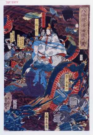 Utagawa Yoshitsuya: 「八嶋壇浦海底之図」 - Waseda University Theatre Museum
