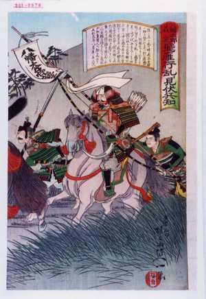 Watanabe Nobukazu: 「八幡太郎義家飛雁行乱ヲ見伏兵知ル」 - Waseda University Theatre Museum