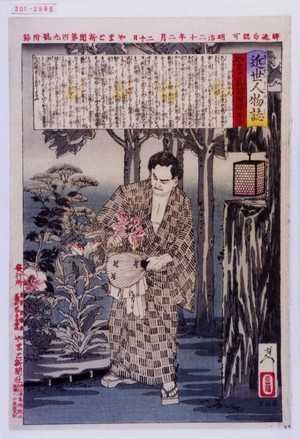 月岡芳年: 「近世人物誌」「やまと新聞附録 第五」 - 演劇博物館デジタル