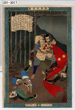 探景: 「教導立志基」「廿一」 - Waseda University Theatre Museum