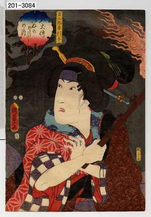 二代歌川国貞: 「八犬伝いぬのさうしの内」「力次郎妻引手」 - 演劇博物館デジタル