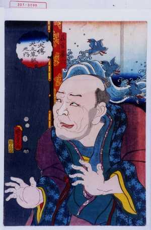 Utagawa Kunisada II: 「八犬伝犬之草紙廼内」「荘官蟇六」 - Waseda University Theatre Museum