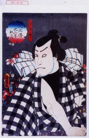 Utagawa Kunisada II: 「八犬伝犬之草紙の内」「浪四郎」 - Waseda University Theatre Museum